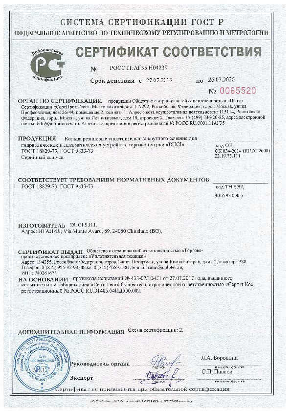Immagine DUCI Certificate GOST R