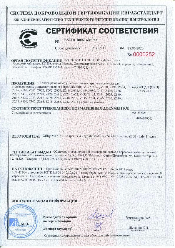 Immagine ORINGONE Certificate GOST R