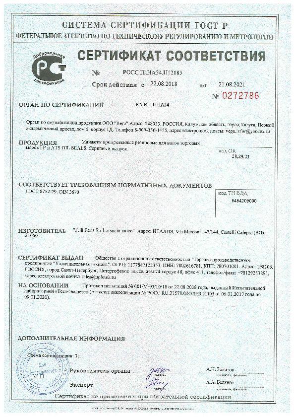 Immagine FP-ATS Certificazione GOST R