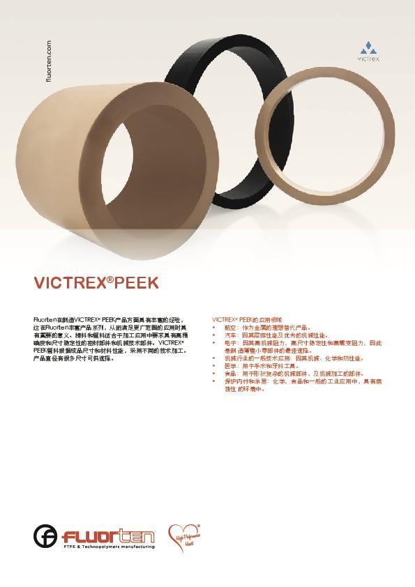 Immagine FLUORTEN_Flyer_Victrex®-PEEK_CN