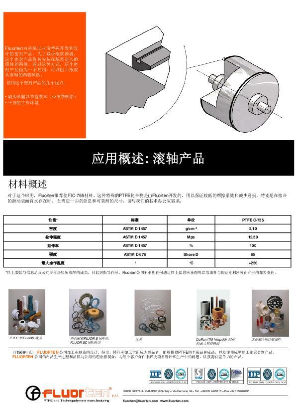 Immagine FLUORTEN_Flyer_Paper_Industry_CN