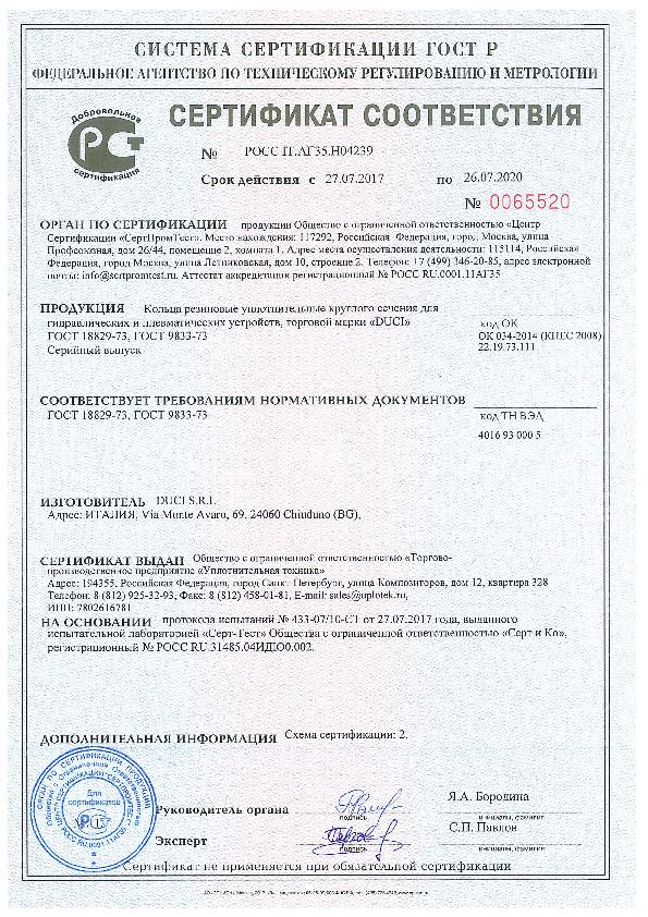 Ducis Eac Export Certificate For The Russian And Cis Markets